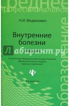 Федюкович Николай Иванович Внутренние болезни: Учебник