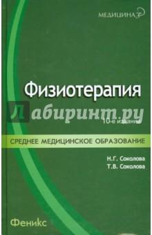 Соколова Т. В., Соколова Н. Г. Физиотерапия: учебник