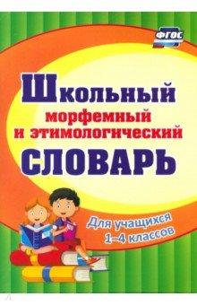 Школьный морфемный и этимологический словарь. ФГОС