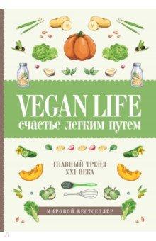 Vegan Life. Счастье легким путем. Главный тренд XXI века