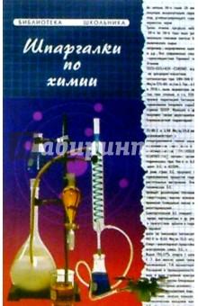 Черникова Любовь Шпаргалки по Химии