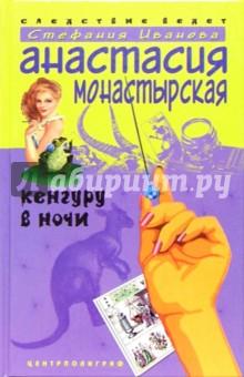 Монастырская Анастасия Кенгуру в ночи: Роман