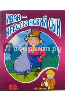 Иван - крестьянский сын: Русская народная сказка