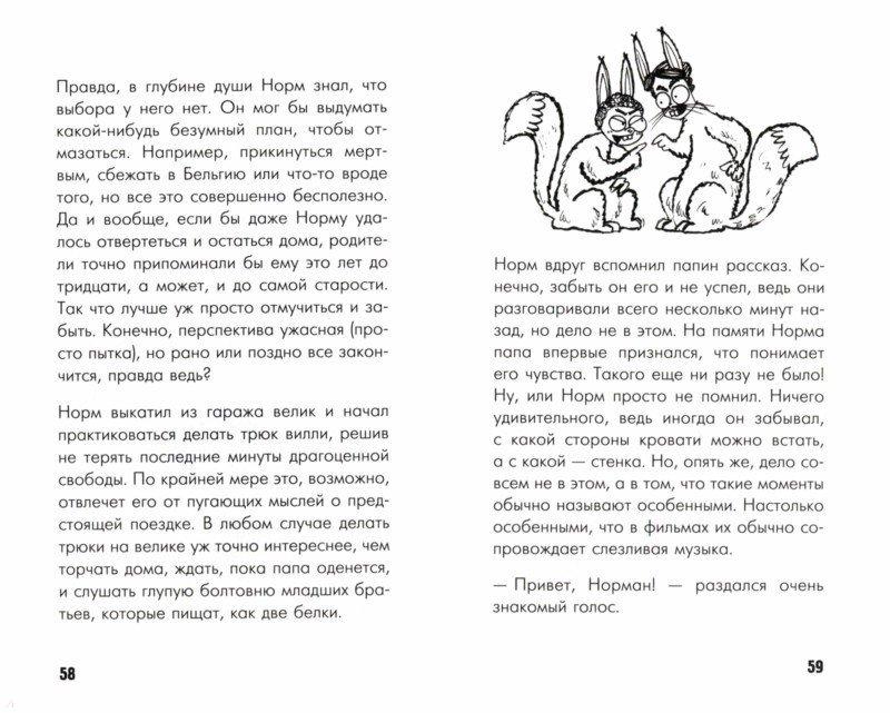 Мир Норма. Собакам вход воспрещён! - Мерес Джонатан - Издательство ... f08812b7640