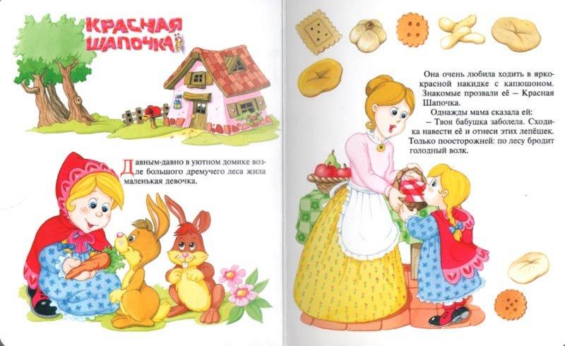 Иллюстрация 1 из 8 для Мои сказки. Окошко в сказку | Лабиринт - книги. Источник: Лабиринт