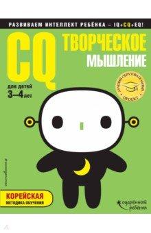 CQ -творческое мышление. Для детей 3-4 лет (с наклейками)