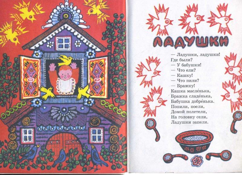 Иллюстрация 1 из 11 для Ладушки | Лабиринт - книги. Источник: Лабиринт