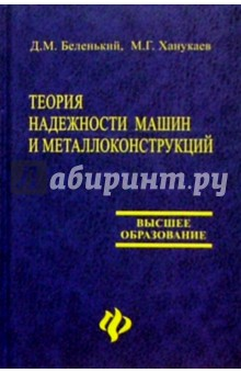 Беленький Дмитрий, Ханукаев М.Г. Теория надежности машин и металлоконструкций
