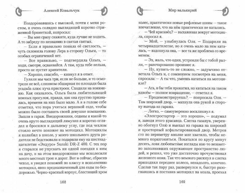 АЛЕКСЕЙ КОВАЛЬЧУК МИР ВАЛЬКИРИЙ 4 СКАЧАТЬ БЕСПЛАТНО