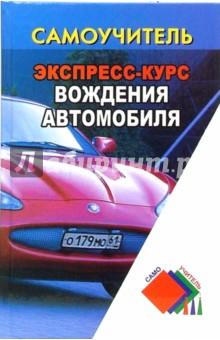 Клочанов Николай Ильич Экспресс-курс вождения автомобиля