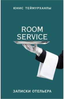"""""""Room service"""" . Записки отельера"""