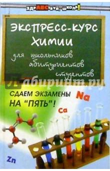 Евстифеева Алла Экспресс-курс по химии для школьников, абитуриентов, студентов
