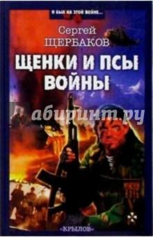 Щербаков Сергей Анатольевич Щенки и псы войны