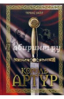 Уайт Теренс Король Артур: Романы