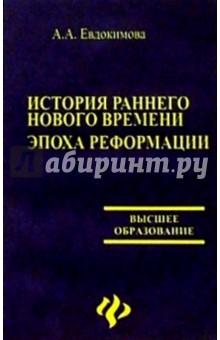 Евдокимова Ангелина Алексеевна История раннего нового времени. Эпоха реформации