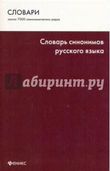 Ситникова М.А. Словарь синонимов русского языка