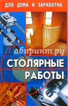 Челышева Елена Столярные работы