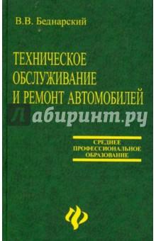 Беднарский Виктор Витальевич Техническое обслуживание и ремонт автомобилей. Учебник