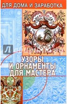 Чебан Валерий Анатольевич Узоры и орнаменты для мастера