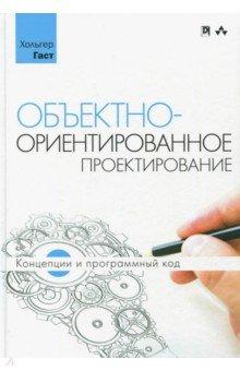 Объектно-ориентированное проектирование: концепции и программный код