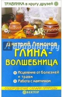 Лимонов Дмитрий Валентинович Глина - волшебница