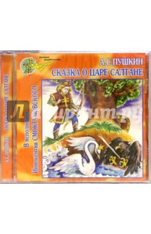 Сказка о царе Салтане (CD)
