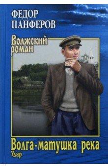 Волга-матушка река. Книга 1. Удар
