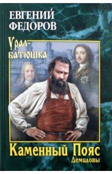 Каменный Пояс. Роман-трилогия. Книга 1. Демидовы