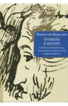Пушкин в жизни. Систематический свод подлинных свидетельств современников