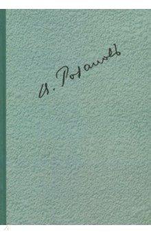 Полное собрание сочинений в 35 томах. Том 3. О писательстве и писателях. Статьи 1901-1907 гг.