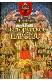 Святорусское царство. История русской святости