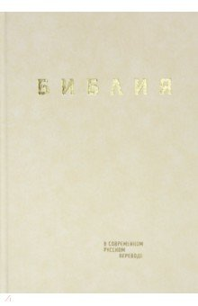 Библия в современном русском переводе. Кремовый винил