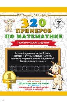 Математика. 1 класс. Геометрические задания