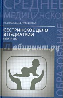 Учебник По Педиатрии Сестринское Дело