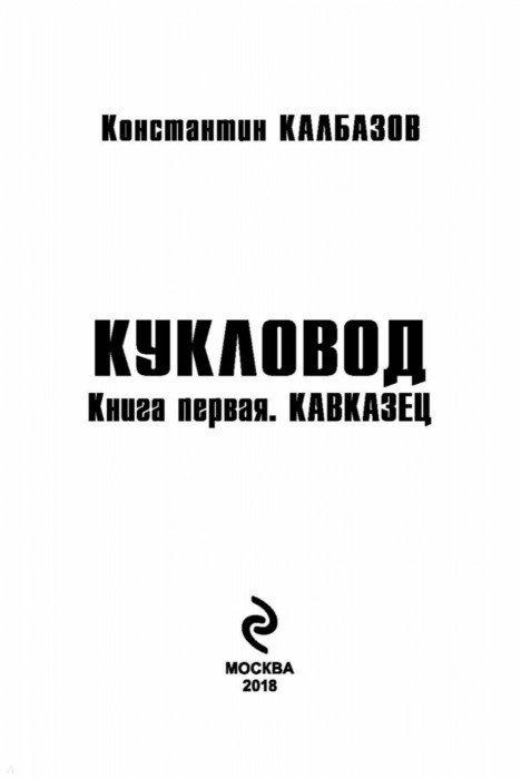 КОНСТАНТИН КАЛБАЗОВ КАВКАЗЕЦ СКАЧАТЬ БЕСПЛАТНО