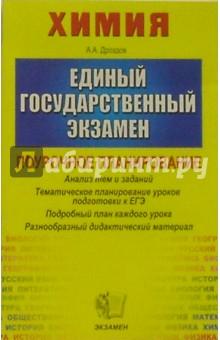 ЕГЭ 2005. Химия. Поурочное планирование. Тематическое планирование уроков подготовки к экзамену