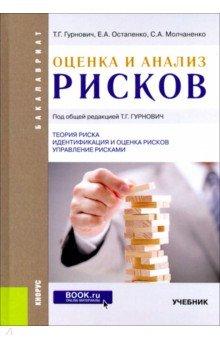 Оценка и анализ рисков (для бакалавров). Учебник
