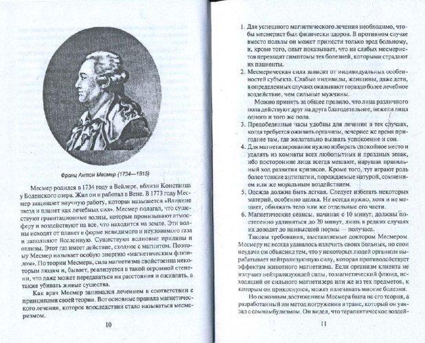 Иллюстрация 1 из 3 для Внушение и гипноз: Практическое руководство - Виктор Кондрашов   Лабиринт - книги. Источник: Лабиринт