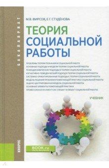 Теория социальной работы (для бакалавров). Учебник
