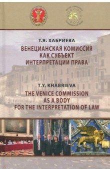 Венецианская комиссия как субъект интерпретации права