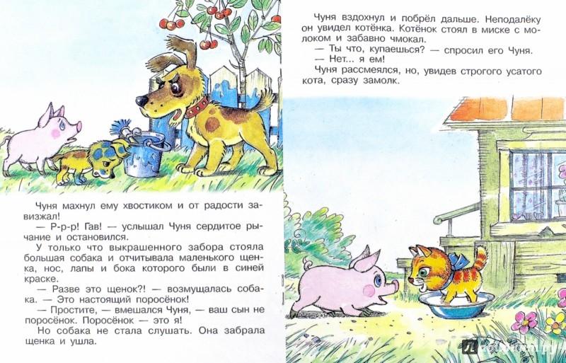 Иллюстрация 1 из 30 для Чуня - Екатерина Карганова   Лабиринт - книги. Источник: Лабиринт