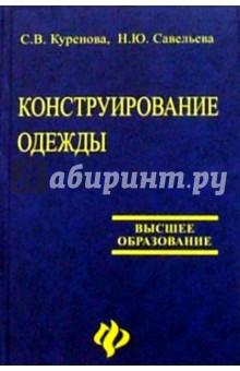 Конструирование одежды (2-е изд.)