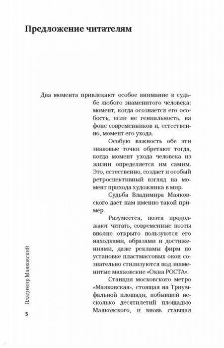 Владимир Маяковский. Роковой выстрел - Кацис Леонид Фридович ... 9a2b4985cad