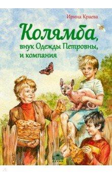 Колямба, внук Одежды Петровны, и компания