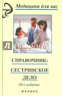 Щербакова Т.С. Справочник. Сестринское дело