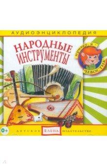 Народные инструменты. Аудиоэнциклопедия (CD)