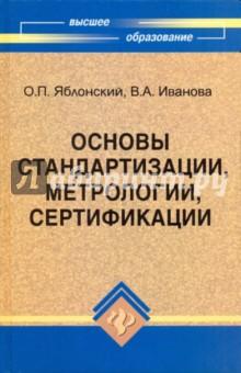 Книга стандартизация крылова