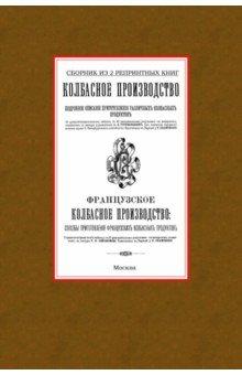 Колбасное производство. Сборник из 2 репринтных книг