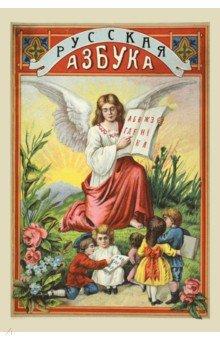 Русская азбука с рисунками для обучения русской и церковно-славянской грамоте