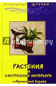 Растения и оформление интерьера. Современный дизайн